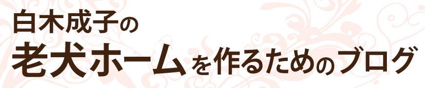 白木成子の老犬ホームを作るためのブログ